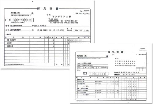 見積から請求までの作業を一括管理!経営格差工事業見積請求システム